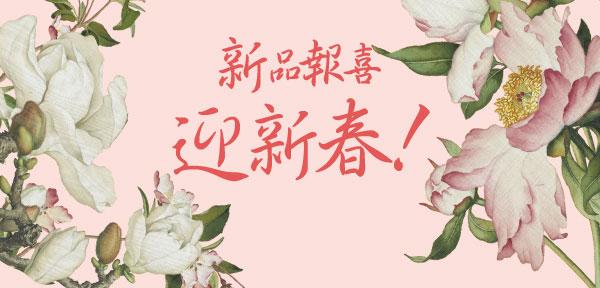 新品報喜 迎新春!