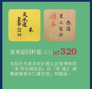 皇帝詔曰杯墊 (2入)
