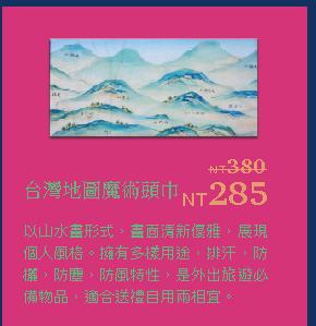 台灣地圖魔術頭巾