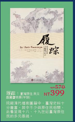 履踪:臺灣原住民文獻圖畫特展(平裝)