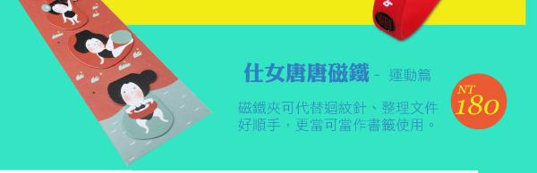 仕女唐唐磁鐵夾 運動篇