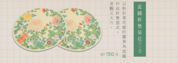 瓷圖杯墊 菊花(二入)