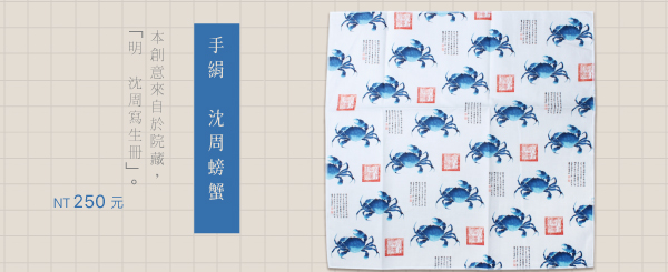 手絹-沈周螃蟹