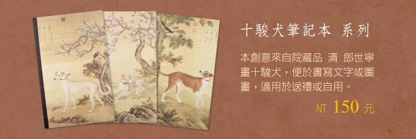 十駿犬筆記本 系列