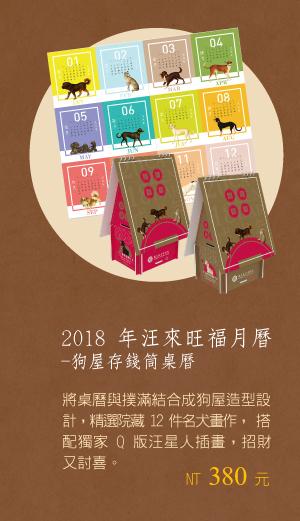 2018年汪來旺福月曆-狗屋存錢筒桌曆
