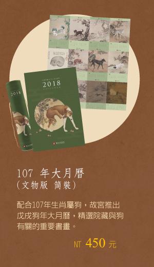 107年大月曆(文物版 筒裝)