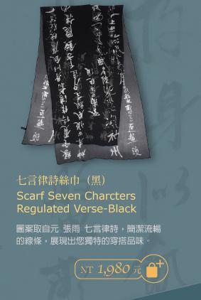 七言律詩絲巾 (黑)