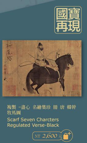 複製 -畫心 名繪集珍 冊 唐 韓幹 牧馬圖