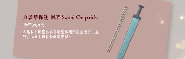 兵器環保筷-劍箸