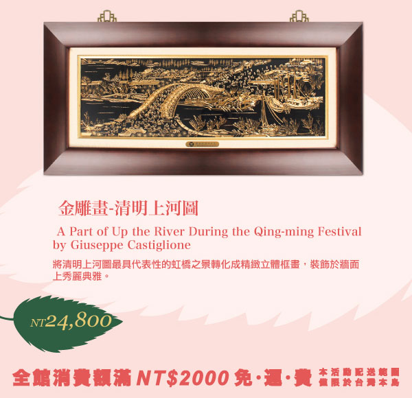 金雕畫-清明上河圖