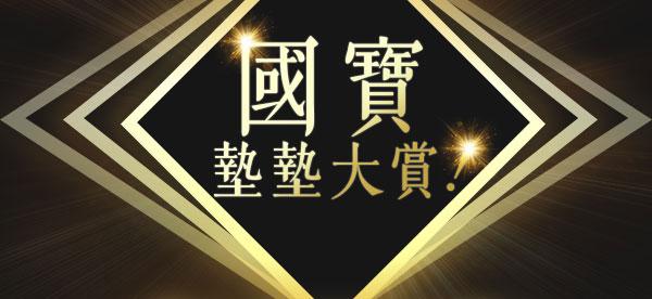 故宮精品:國寶墊墊大賞!選出你的no.1