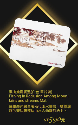 溪山漁隱餐墊(白色 單片裝)