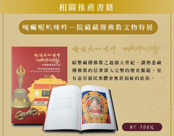 唵嘛呢叭咪吽—院藏藏傳佛教文物特展