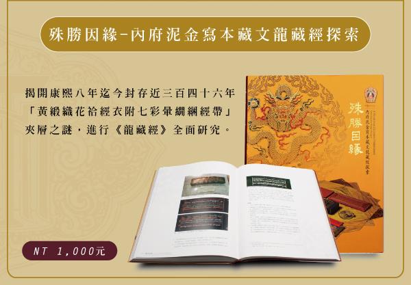 殊勝因緣-內府泥金寫本藏文龍藏經探索