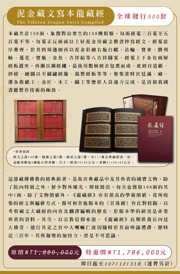 泥金藏文寫本龍藏經