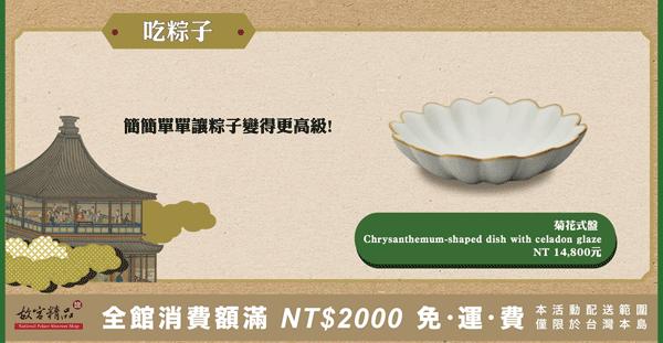 吃粽子 Rice dumpling