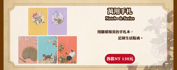 萬用手札 Notebook Series