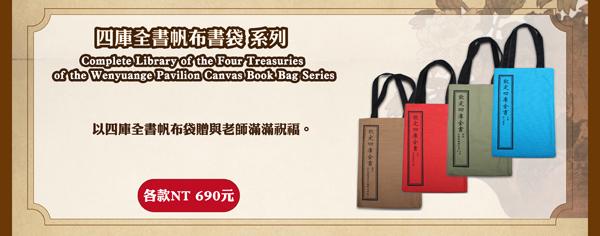 四庫全書帆布書袋 系列 Complete Library of the Four Treasuries of the Wenyuange Pavilion Canvas Book Bag Series
