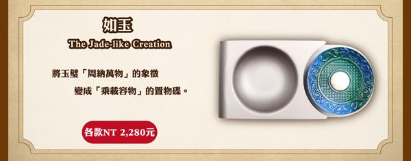 如玉The Jade-like Creation