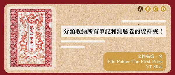 文件夾第一名 File Folder The First Prize