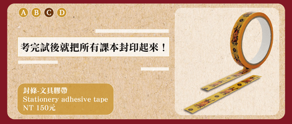封條-文具膠帶 Stationery adhesive tape