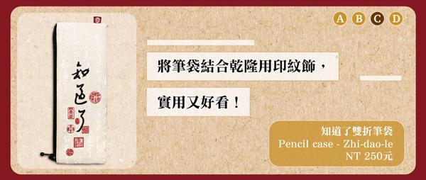 知道了雙折筆袋 Pencil case - Zhi-dao-le