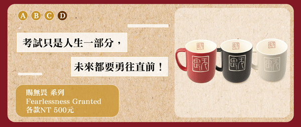 賜無畏 系列 Fearlessness Granted Mug Series