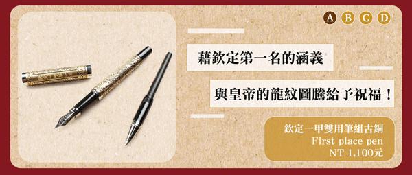 欽定一甲雙用筆組古銅 First place pen