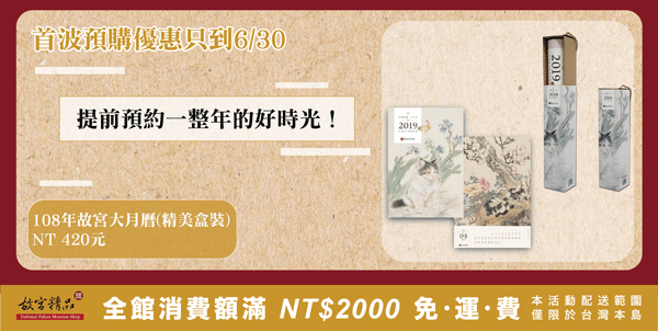 108年故宮大月曆(精美盒裝)