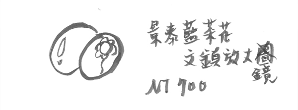 景泰藍茶花文鎮放大鏡