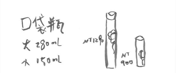 口袋瓶 系列