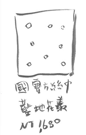 國寶方絲巾藍地花叢