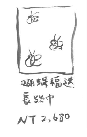 蝴蝶福迭長絲巾