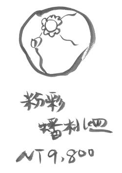 粉彩蟠桃皿
