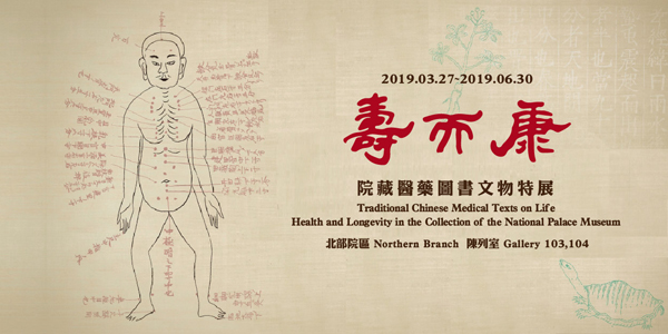 壽而康:院藏醫藥圖書文物特展Traditional Chinese Medical Texts on Life, Health and Longevity in the Collection of the National Palace Museum