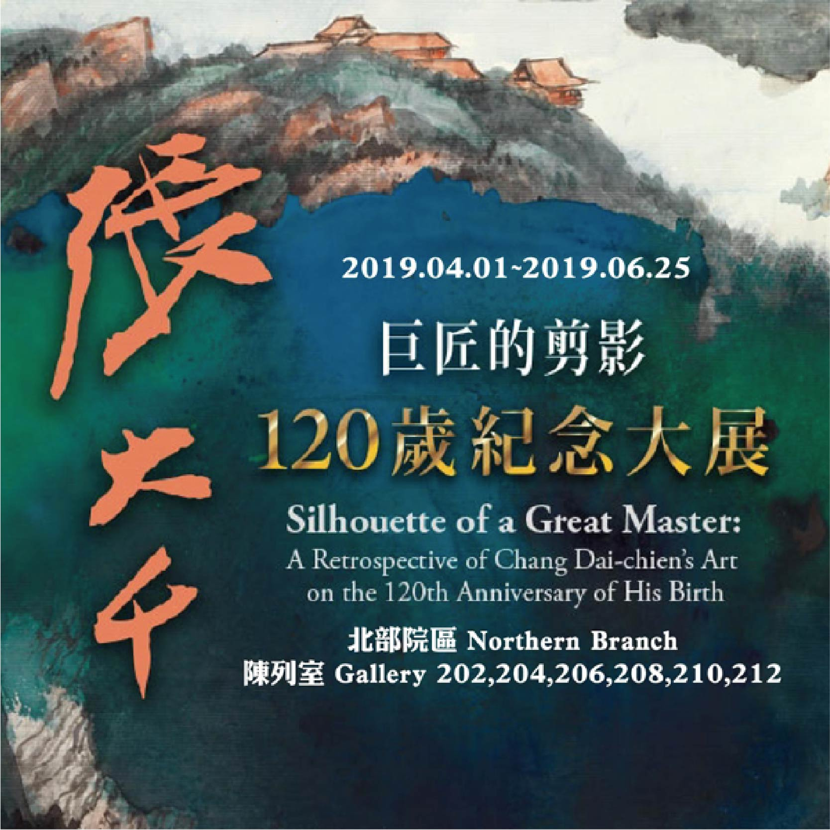 巨匠的剪影—張大千120歲紀念大展 Silhouette of a Great Master: A Retrospective of Chang Dai-chien\