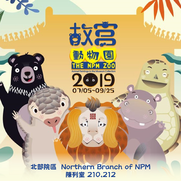 故宮動物園 The NPM ZOO:Animal Paintings in the Museum Collection
