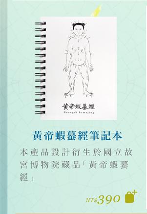 黃帝蝦蟇經筆記本