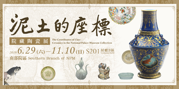 泥土的座標:院藏陶瓷器展 The Coordinates of Clay: Ceramics in the National Palace Museum Collection