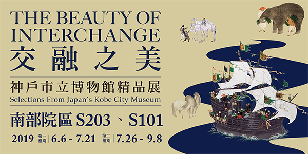 交融之美-神戶市立博物館精品展The beauty of interchange: Selections from Japan\