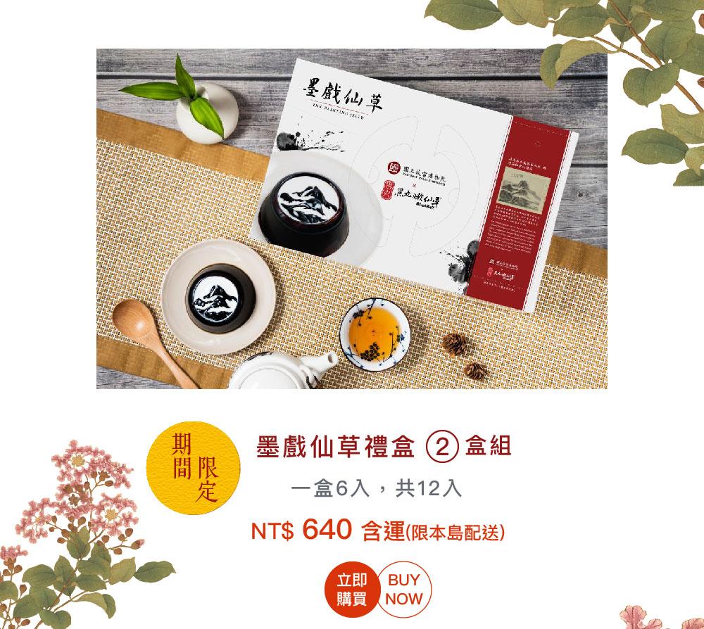 2020 中秋禮盒首選 墨戲仙草 2020 The Best Gift for Moon Festival - Ink Painting Jelly