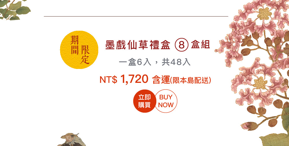 22020 中秋禮盒首選 墨戲仙草 2020 The Best Gift for Moon Festival - Ink Painting Jelly