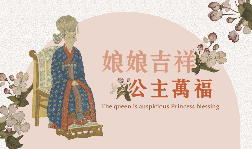 娘娘吉祥.公主萬福 The queen is auspicious.Princess blessing