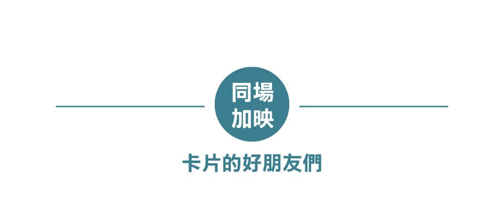 愛台灣博物館卡Taiwan Museum Pass