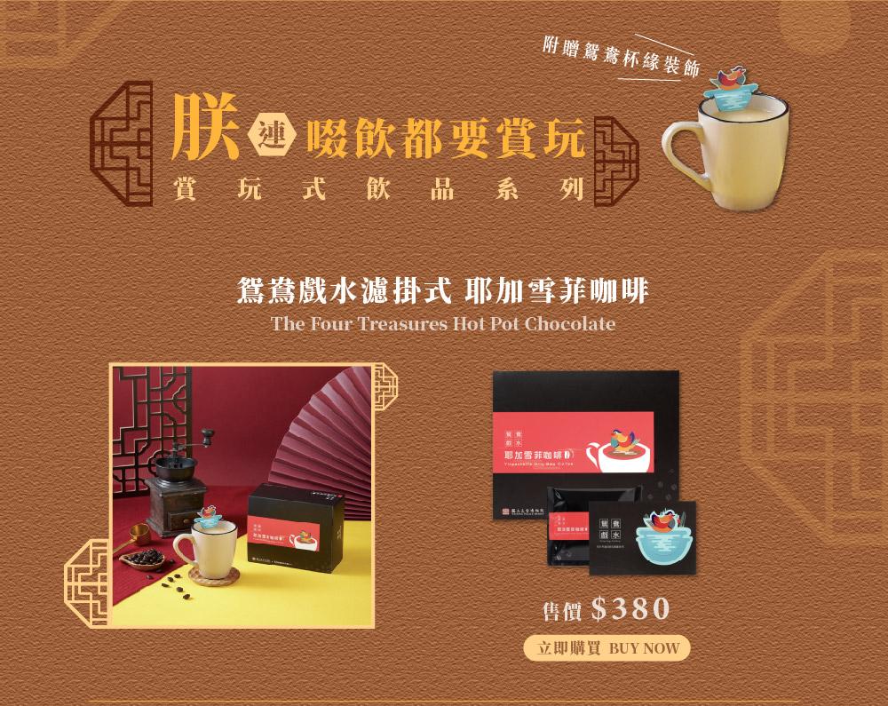 隆哥的零食多寶格 The Snack Boxes of Emperor QianLong