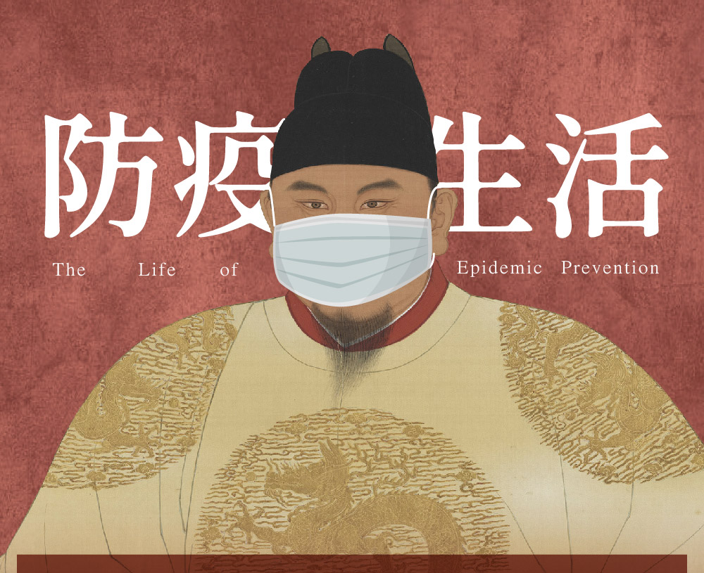 防疫生活2.0 The Life of Epidemic Prevention