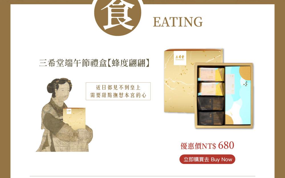 居家三廢-食、玩、睡Three wastes at home-eating, playing ,sleeping