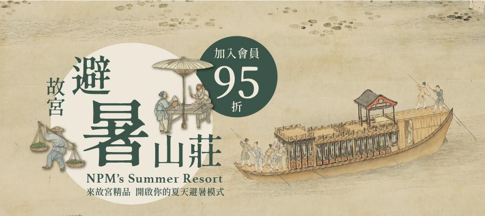 故宮避暑山莊 NPM's Summer Resort