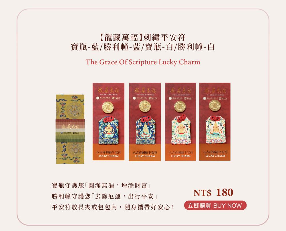 龍藏經開光350年紀念商品好禮贈送 The 350th Anniversary Products of Tibetan Dragon Sutra