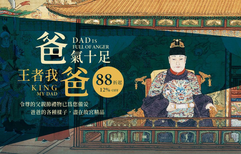 爸氣十足.王者我爸----88折起 Dad is full of anger. King my dad----88% off